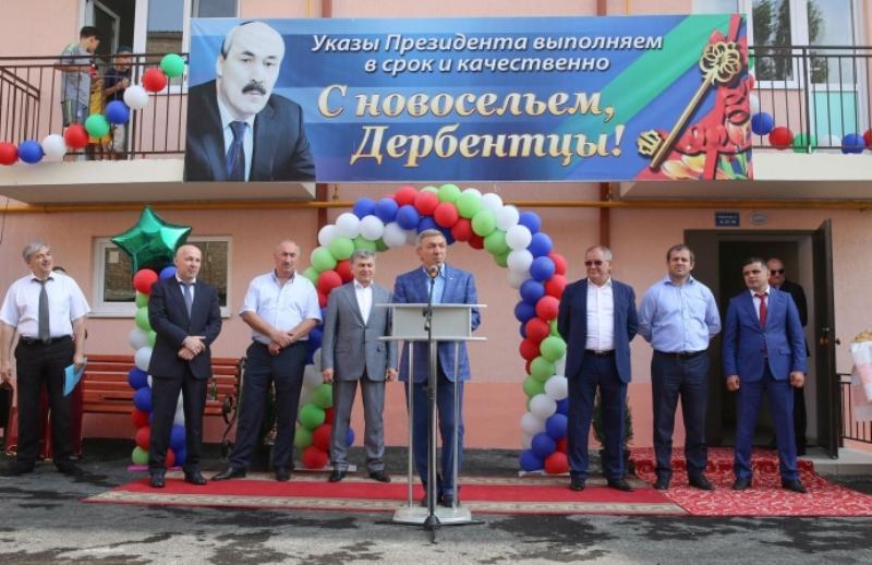В Дербенте 27 семей получили новые квартиры