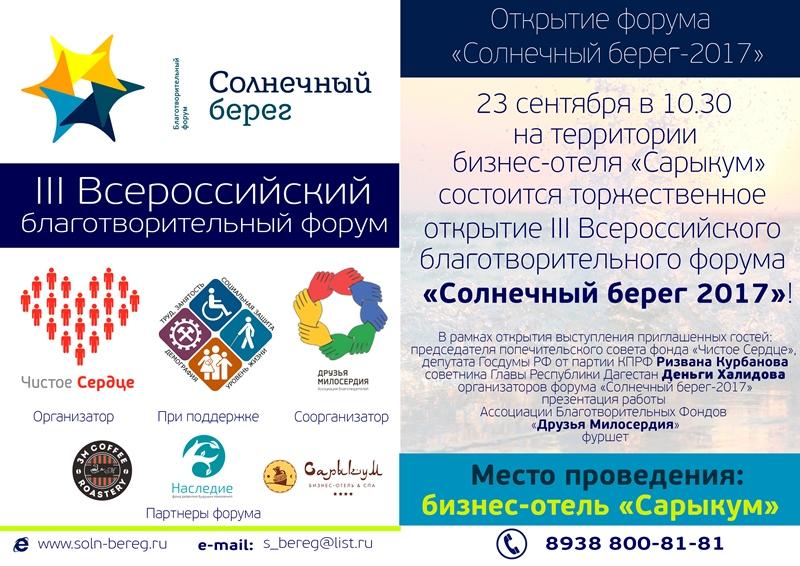 В Дагестане пройдет форум НКО «Солнечный берег»