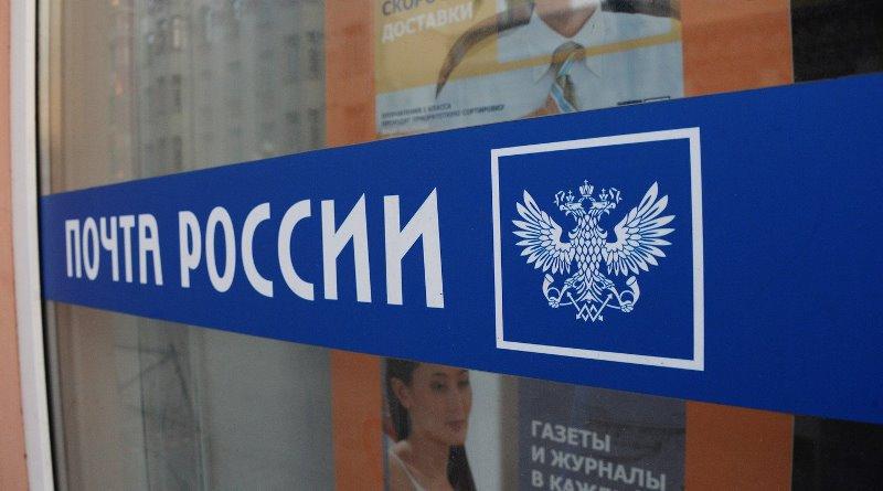 Бывший директор дагестанского отделения «Почты России» злоупотребил полномочиями