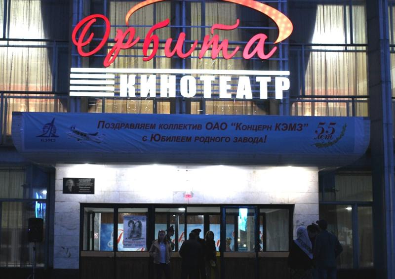 В Кизляре открыли новый кинотеатр