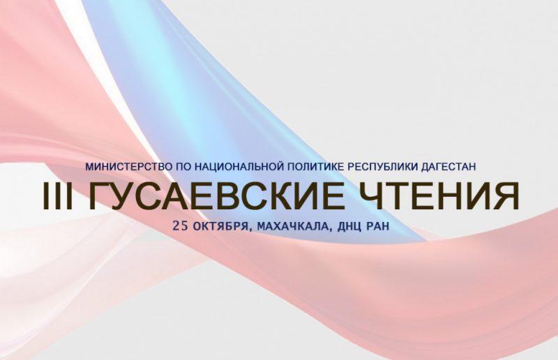 Состояние и развитие дагестанского общества обсудят на III Гусаевских чтениях