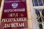 67 лет лишения свободы. Верховный суд Дагестана вынес приговор убийцам доставщика пенсий
