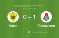 Александр Решетняк: «Не сказать, что «Локо» заметно переигрывал хозяев»
