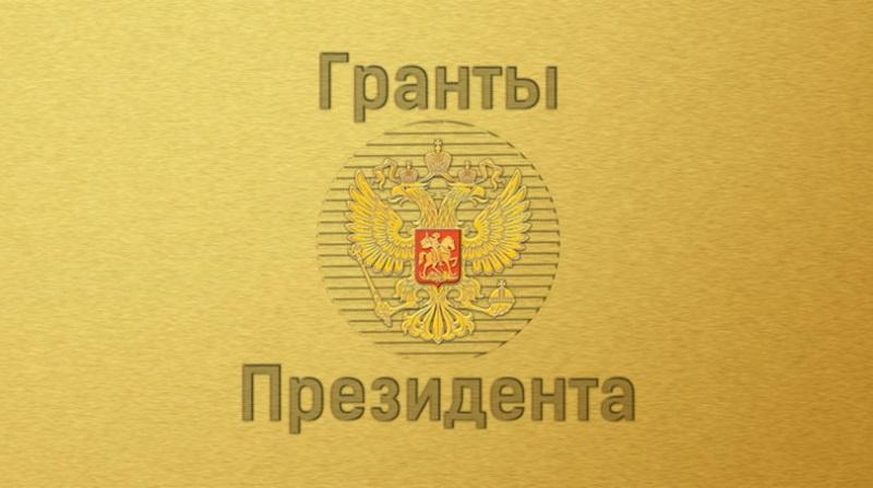 Дагестанские НКО выиграли более 9 млн рублей на конкурсе президентских грантов