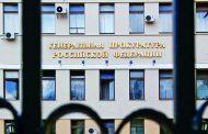 Прокуратура обратила внимание на убыточность и неэффективность Корпорации развития Северного Кавказа