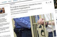 Курсант военной академии из Дагестана планировал взять её руководство в заложники