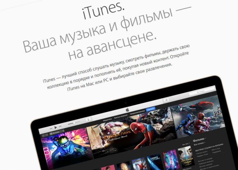 Apple планирует закрыть iTunes к 2019 году