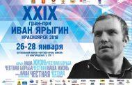 Два чисто дагестанских финала в Красноярске