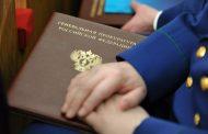 Назначен новый прокурор Южно-Сухокумска