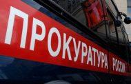 Прокуратура поставила вопрос об уголовном преследовании чиновников минсельхоза
