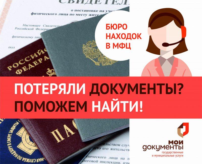 Бюро находок заработало во всех отделениях МФЦ Дагестана
