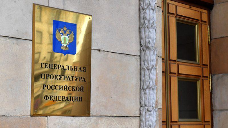 Генпрокуратура разобралась с дагестанской инспекцией труда