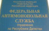 УФАС уличило мэрию Дербента в нарушении закона