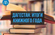 За год издано 8 тысяч экземпляров книг на языках народов Дагестана