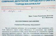 Депутаты Махачкалы попросили Владимира Васильева не забывать об их существовании