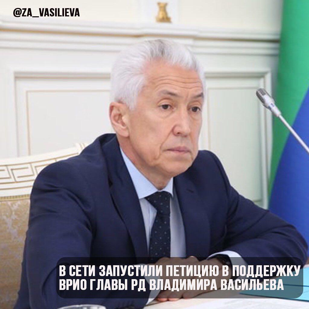 Петиция в поддержку Владимира Васильева собирает подписи в Интернете