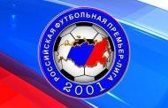 Матчи 24-го тура чемпионата России начнутся с минуты молчания