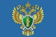 Назначен новый прокурор Агульского района