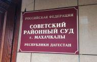 Житель Махачкалы ответит в суде за хищение 18 млн рублей