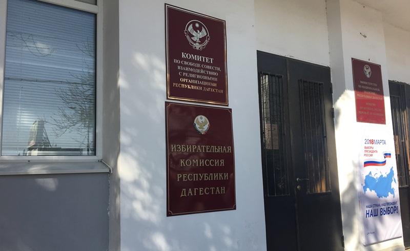 Избирком Дагестана обратился в МВД после нападения на члена УИК