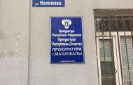 Житель Махачкалы ответит в суде за хищение 5 млн рублей