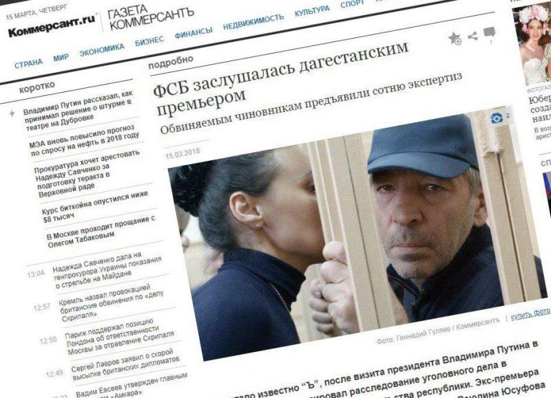 Члены правительства Дагестана находились на прослушке с 2014 года