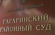 Суд в Москве рассмотрит дело о мошенничестве в минобрнауки Дагестана