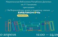 Акция «Библионочь» пройдет в Национальной библиотеке Дагестана