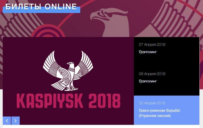 Началась онлайн-продажа билетов на ЧЕ-2018 по борьбе