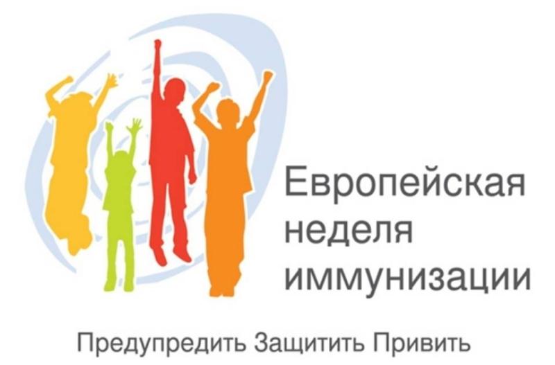 Дагестан участвует в Европейской неделе иммунизации