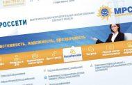 Дагестанская сетевая компания проведет 12 апреля День потребителя