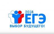 Более 100 общественных наблюдателей будут следить за ходом ЕГЭ в Дагестане