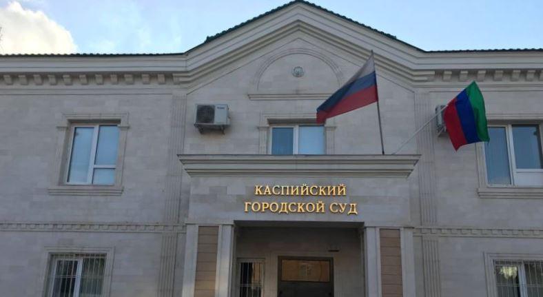 В Каспийске за насилие над ребенком осужден гражданин Азербайджана
