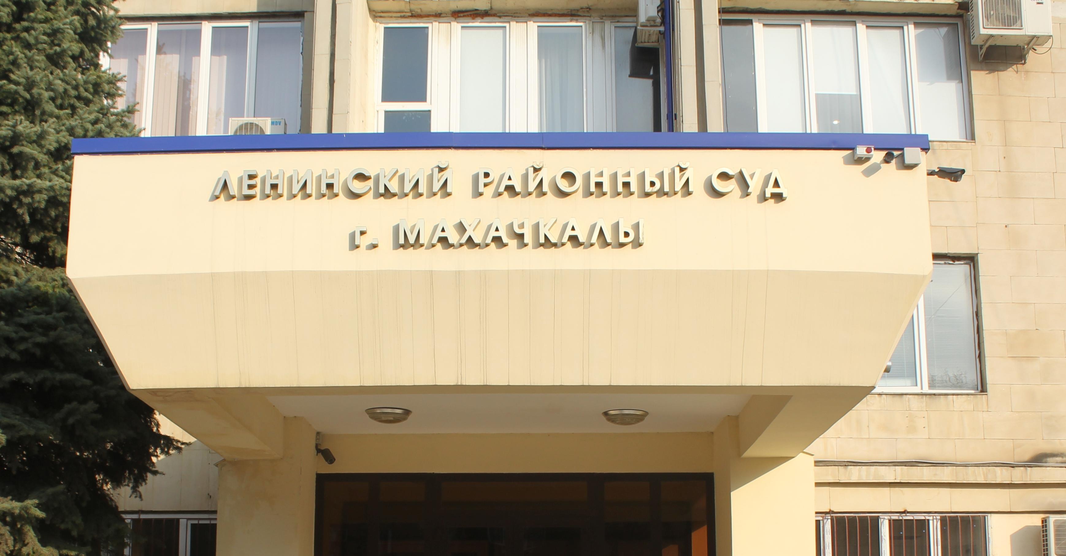 Житель Махачкалы ответит в суде за аферу с квартирой и машиной