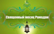 Названа дата начала месяца Рамадан в Дагестане