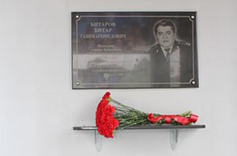 В Буйнакске открыта мемориальная доска прокурору Битару Битарову