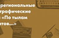Дагестанцы смогут участвовать в играх «По тылам фронтов…»