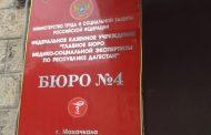 Трое руководителей бюро медико-социальной экспертизы заподозрены во взяточничестве