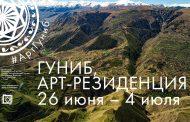 В Дагестане начинается второй этап проекта «Царская поляна. Арт-Гуниб»