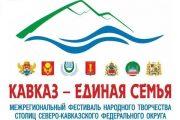 В столице Дагестана пройдет фестиваль «Кавказ – единая семья»