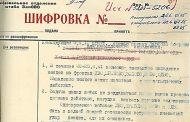 Опубликованы рассекреченные документы первых дней войны