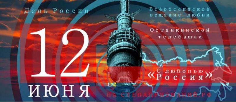 Россияне могут признаться в любви к Родине на «стенапризнаний.рф»