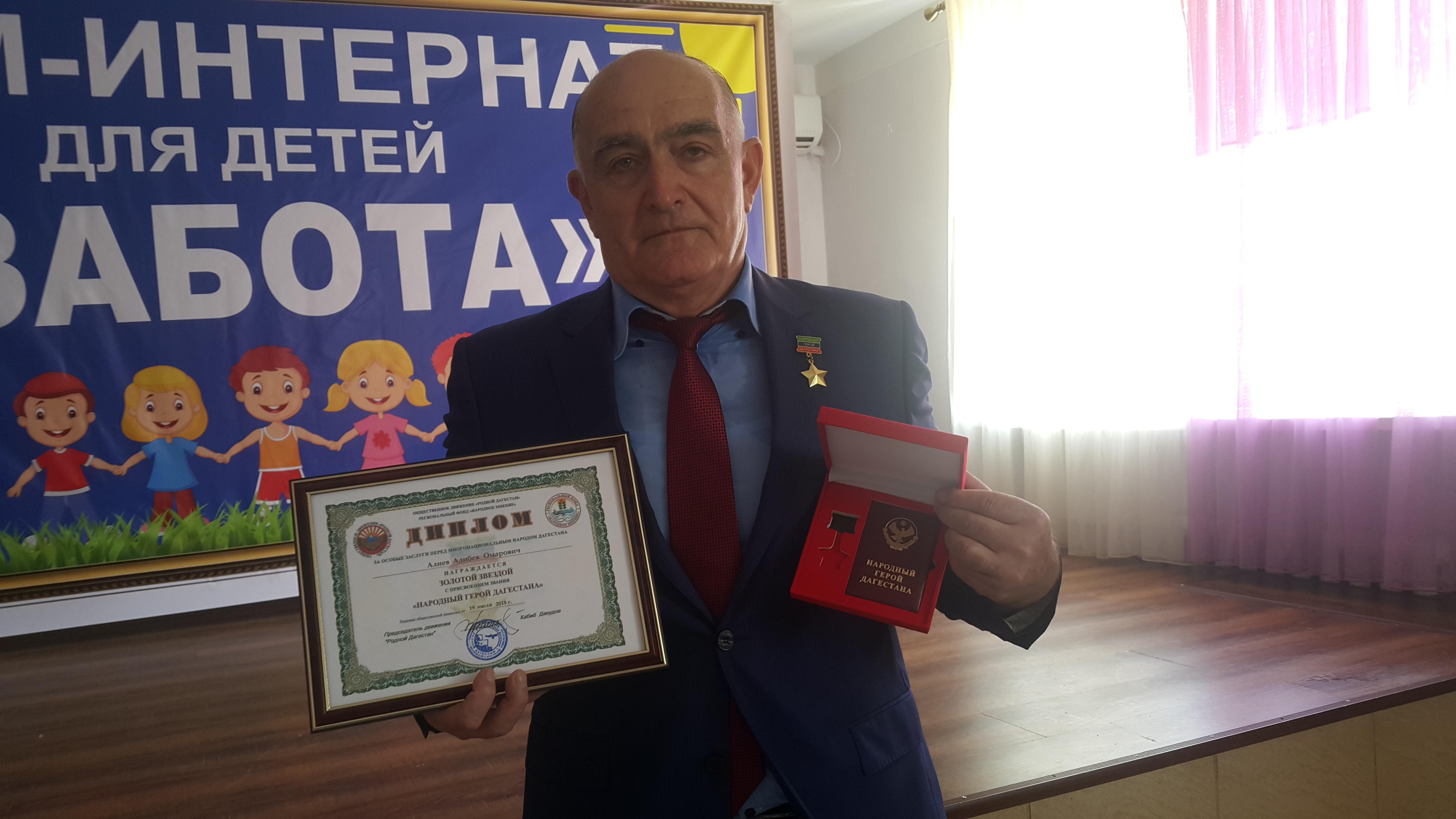Алибек Алиев награжден золотой звездой
