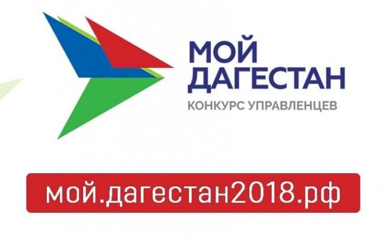 """Советник главы Дагестана: Проведение конкурса """"Мой Дагестан"""" сегодня уже стало необходимостью"""