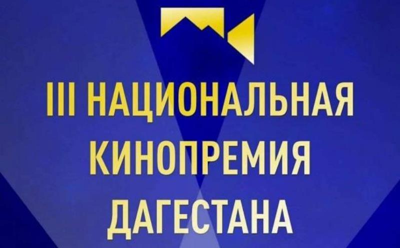 В Махачкале прошел конкурс III Национальной кинопремии Дагестана