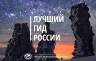 В России выбирают лучшего гида