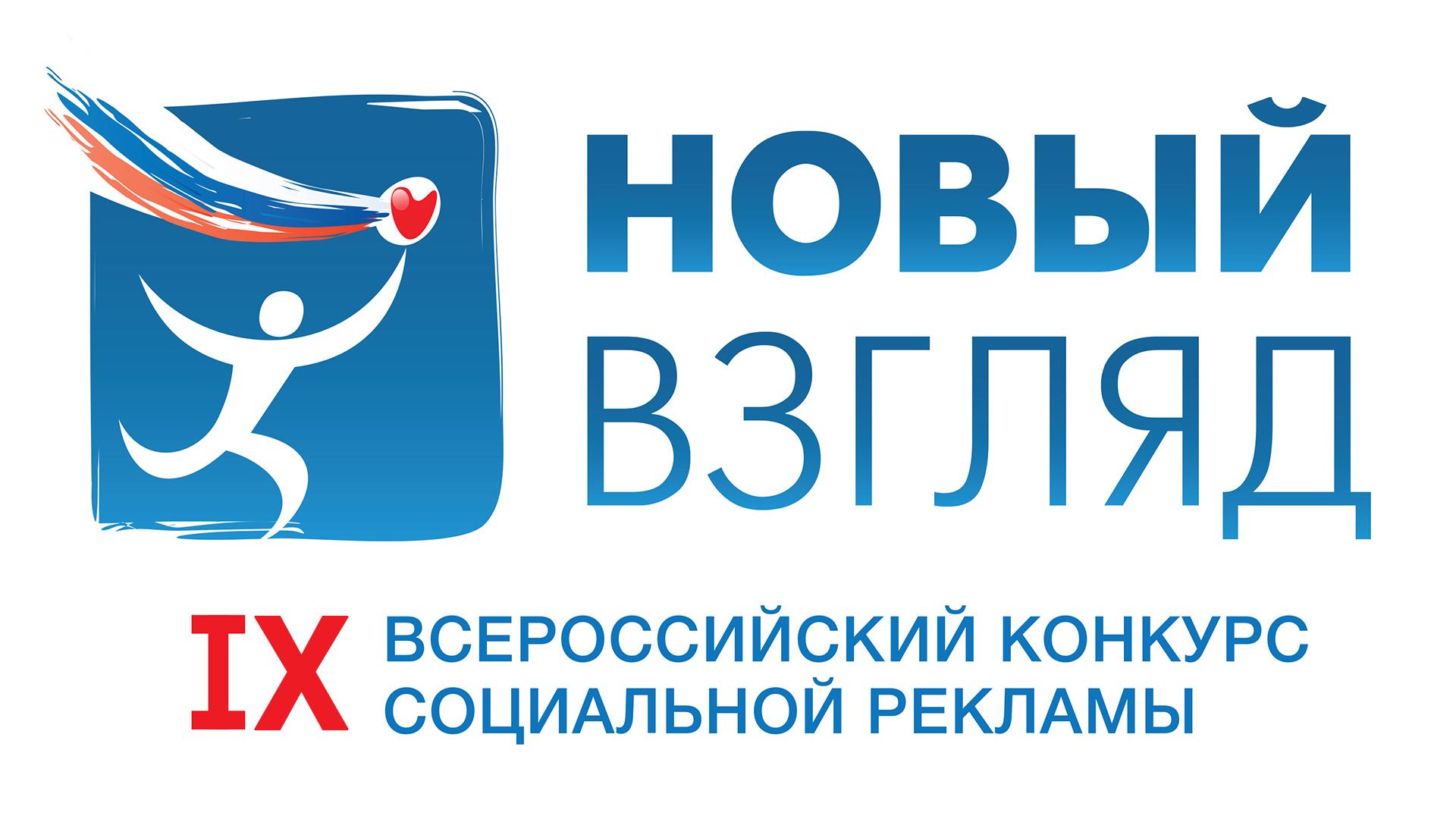IX Всероссийский конкурс социальной рекламы «Новый взгляд»