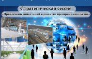 Привлечение инвестиций - тема очередной Стратегической сессии
