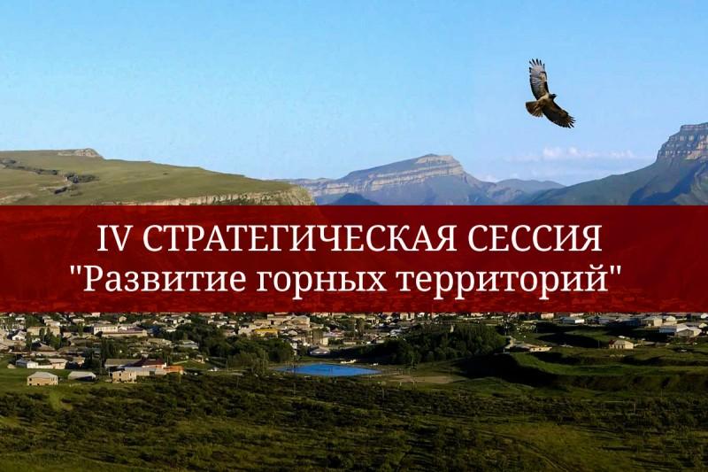 Развитие горных территорий Дагестана станет темой Стратегической сессии