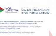 На конкурс управленцев «Мой Дагестан» поступили первые заявки